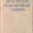 Отдается в дар Компактный Англо-русский, Русско-английский словарь