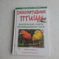 Отдается в дар Книга про птиц