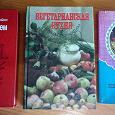 Отдается в дар Книги-Кулинария, консервация, полезные советы.