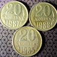 Отдается в дар Монеты СССР — Двугривенный 1985 1987 1988