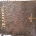 Отдается в дар Новый Завет Псалтирь