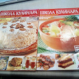 Отдается в дар Сборники рецептов Школа кулинара