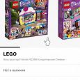 Отдается в дар Лего friends детальки