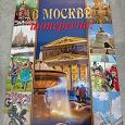 Отдается в дар Книга о Москве плюс диск