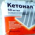 Отдается в дар Кетонал (кетопрофен)