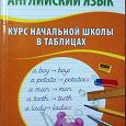 Отдается в дар Английский язык \ Курс начальной школы