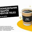 Отдается в дар Бесплатный кофе/капуччино в Макдоналдс
