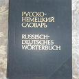 Отдается в дар Русско-немецкий словарь