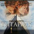 Отдается в дар Фильм Титаник