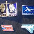 Отдается в дар Значки серий «Авиация и космонавтика» СССР