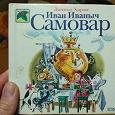 Отдается в дар Детская книга Даниила Хармса
