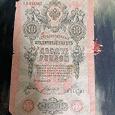 Отдается в дар 10 рублей 1909 года