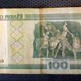 Отдается в дар Деньга 100 рублей беларусь