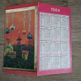 Отдается в дар Календарики разные