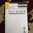 Отдается в дар Книга «История менеджмента» Кравченко