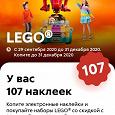 Отдается в дар наклейки Пятёрочки для LEGO