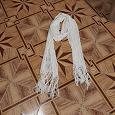 Отдается в дар шарф