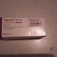 Отдается в дар Лекарство Тирозол
