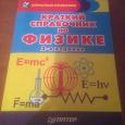 Отдается в дар Карманный справочник по физике