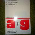 Отдается в дар Книга algebra und geometrie. Onisik, Sulanke
