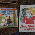 Отдается в дар Книги для детей.