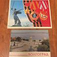Отдается в дар Волгоград — наборы открыток
