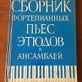 Отдается в дар Сборник пьес и этюдов для фортепиано