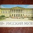 Отдается в дар Альбом «Русский музей»