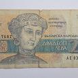 Отдается в дар Болгария 20 лев 1991г.