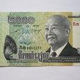 Отдается в дар Банкнота купюра бона Камбоджи