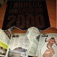 Отдается в дар Книга рекордов Гиннеса 2000 года