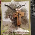 Отдается в дар Крест деревянный