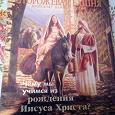 Отдается в дар Журнал для верующих