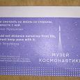 Отдается в дар Билет из музея Космонавтики красивой датой в коллекцию