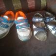 Отдается в дар Обувка для двора