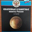 Отдается в дар Планшет для 10 руб монет
