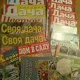 Отдается в дар Журналы «Дача» 2014 г