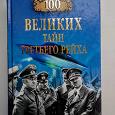 Отдается в дар книга — 100 Великих тайн третьего рейха