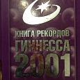 Отдается в дар Книга рекордов Гиннеса 2001