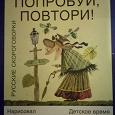 Отдается в дар Книжка детям