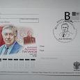 Отдается в дар Почтовая карточка