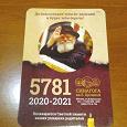 Отдается в дар Календарики карманные 5781 (2020-2021)