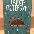 Отдается в дар Открытка «Санкт-Петербург»
