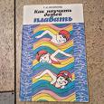 Отдается в дар Пособие для воспитателя детского сада/родителей «Как научить детей плавать» 1985 г.
