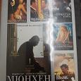Отдается в дар DVD сборник фильмов