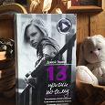 Отдается в дар Джей Эшер «13 причин почему»