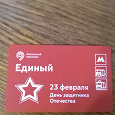 Отдается в дар Билетики- билетики в метро