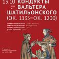 Отдается в дар Билет на концерт (реконструкция, собор, 13.10 в 19-00)