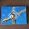 Отдается в дар Настенные часы «Ржевский краностроительный завод»