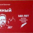 Отдается в дар Проездной Единый билет метро \ Чехов